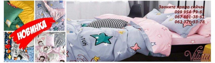 Детское постельное белье Вилюта сатин