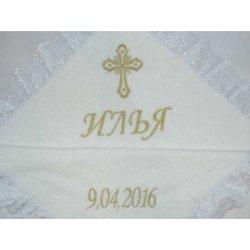 Крыжма для крещения именная с вышивкой